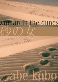abe-kobo-_-woman-in-the-dunes